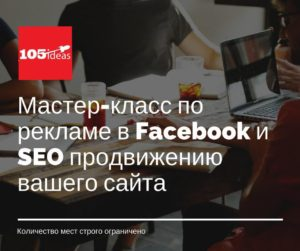 facebook ads and SEO seminars