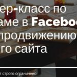 Russian Master Class Facebook ads and SEO